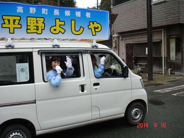 SenkyoKoyasanArpil2014DSC06644